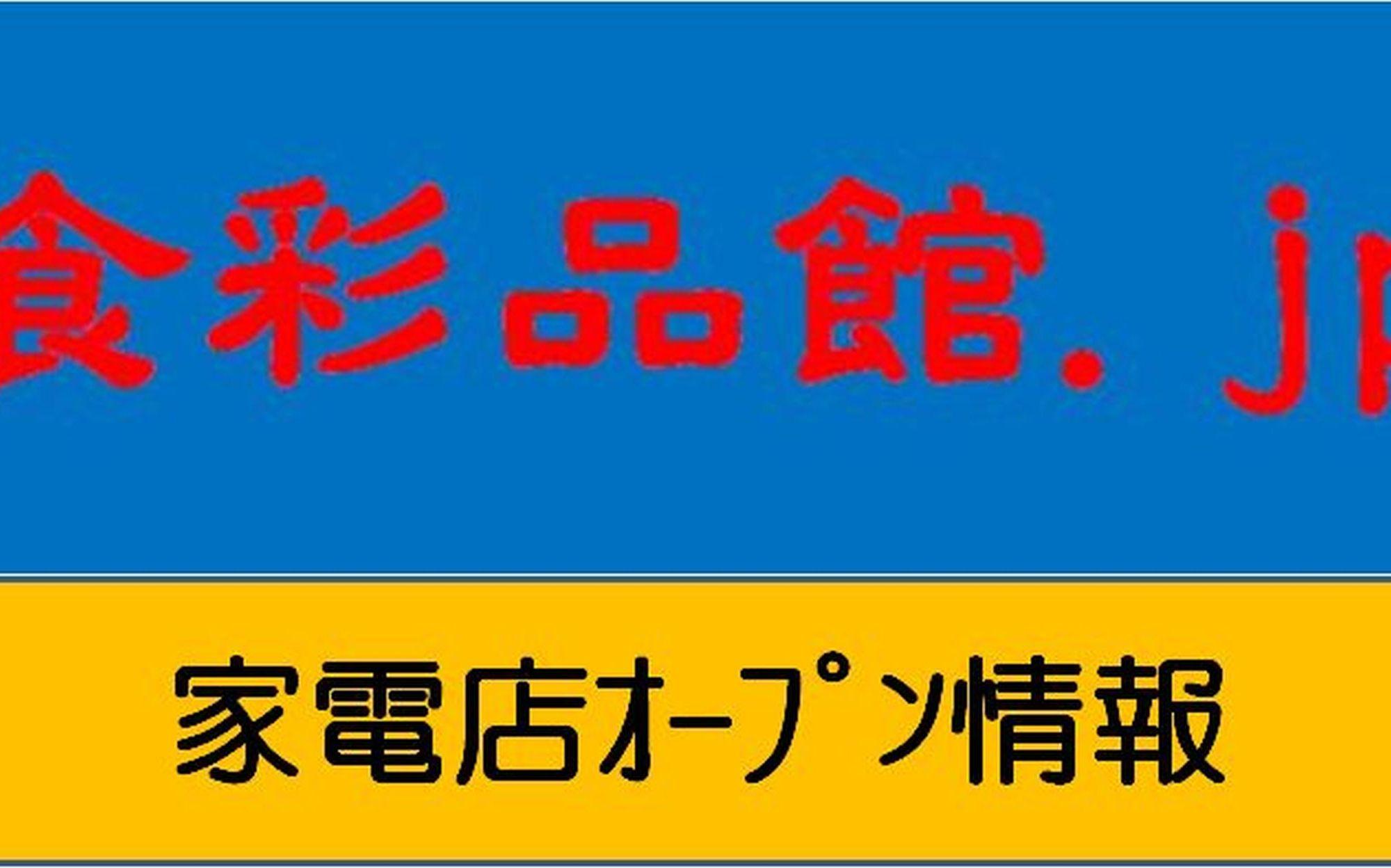 ケーズデンキ加古川店(兵庫県加古川市)2020年10月11日オープン予定で大店立地届出