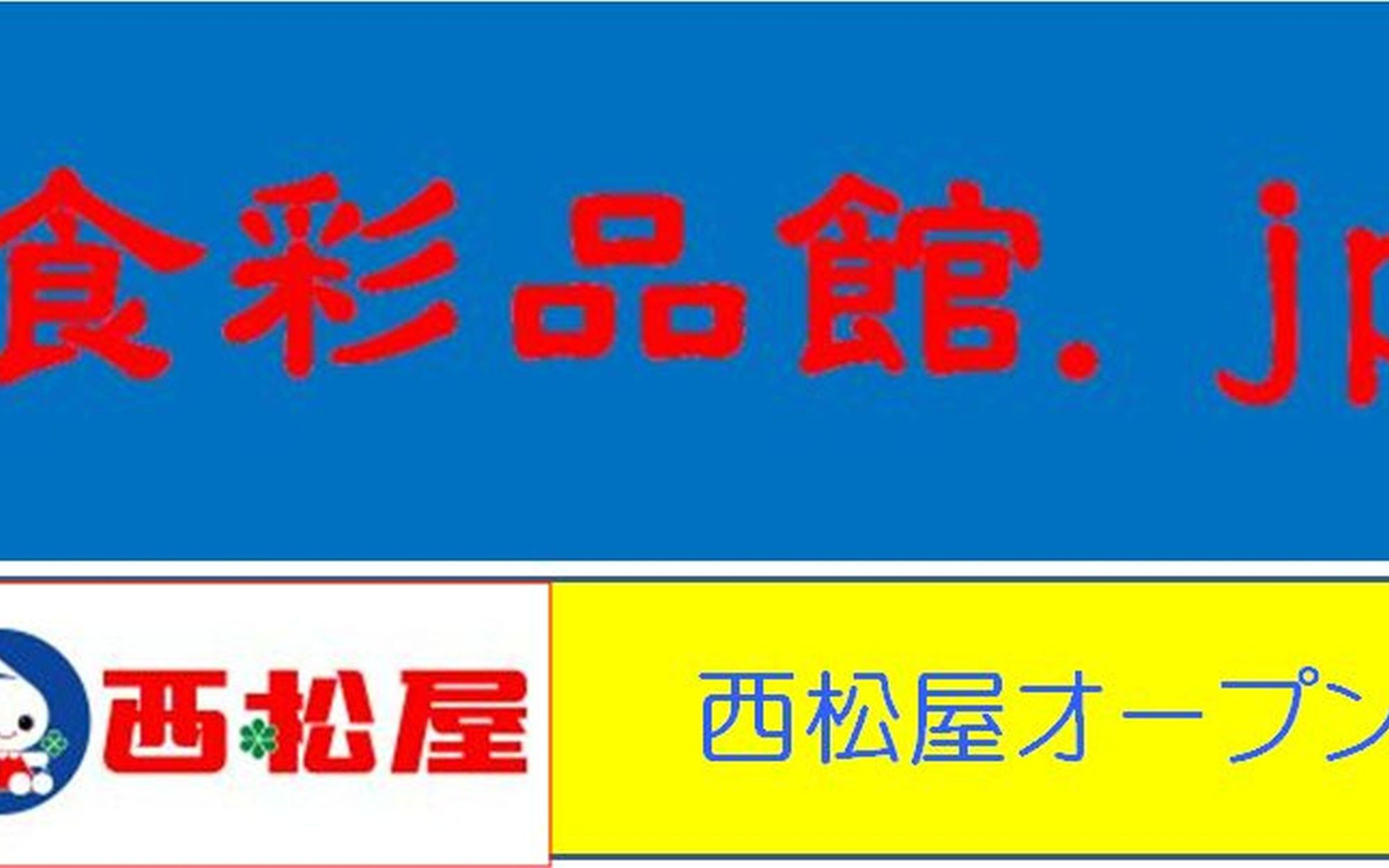 西松屋リノアス八尾店(大阪府八尾市)2020年4月24日オープン