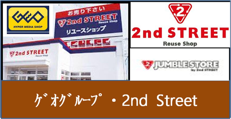 セカンドストリートアメリカ村店(2nd Streer,大阪市)2020年7月18日オープン