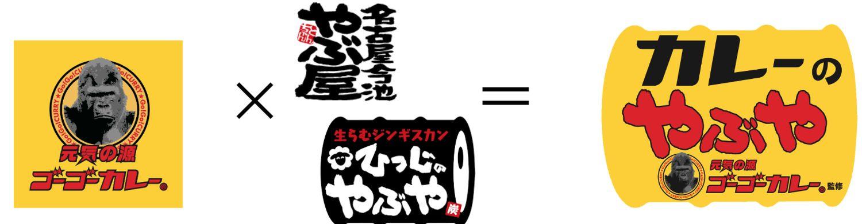 「カレーのやぶや」東海地区初進出の金沢カレーの「ゴーゴーカレー」と名古屋の「やぶグループ」がコラボ提携出店。「ひつじのやぶや」でランチ営業