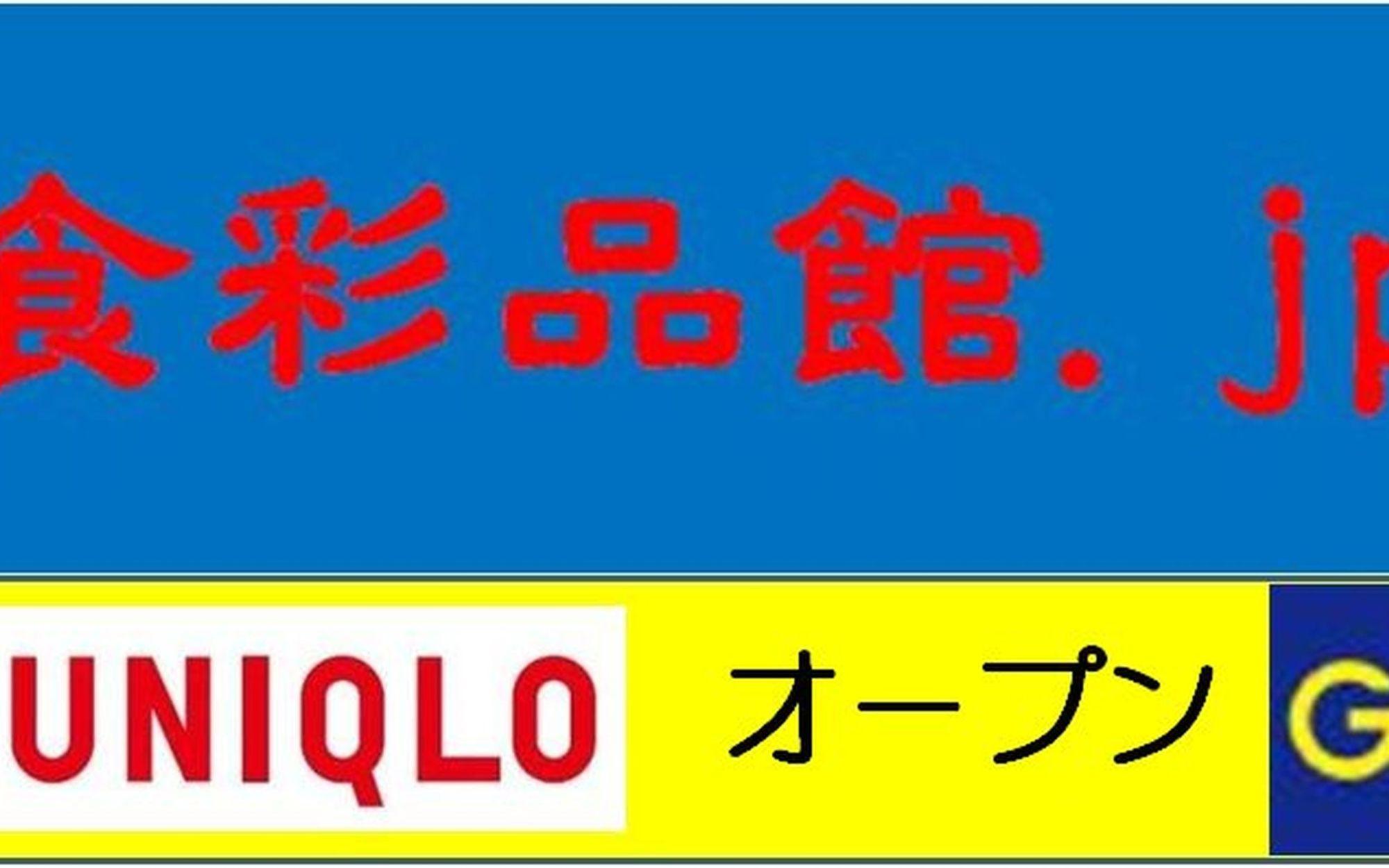 ユニクロ阪急大阪梅田駅店(大阪市)2020年6月19日オープン
