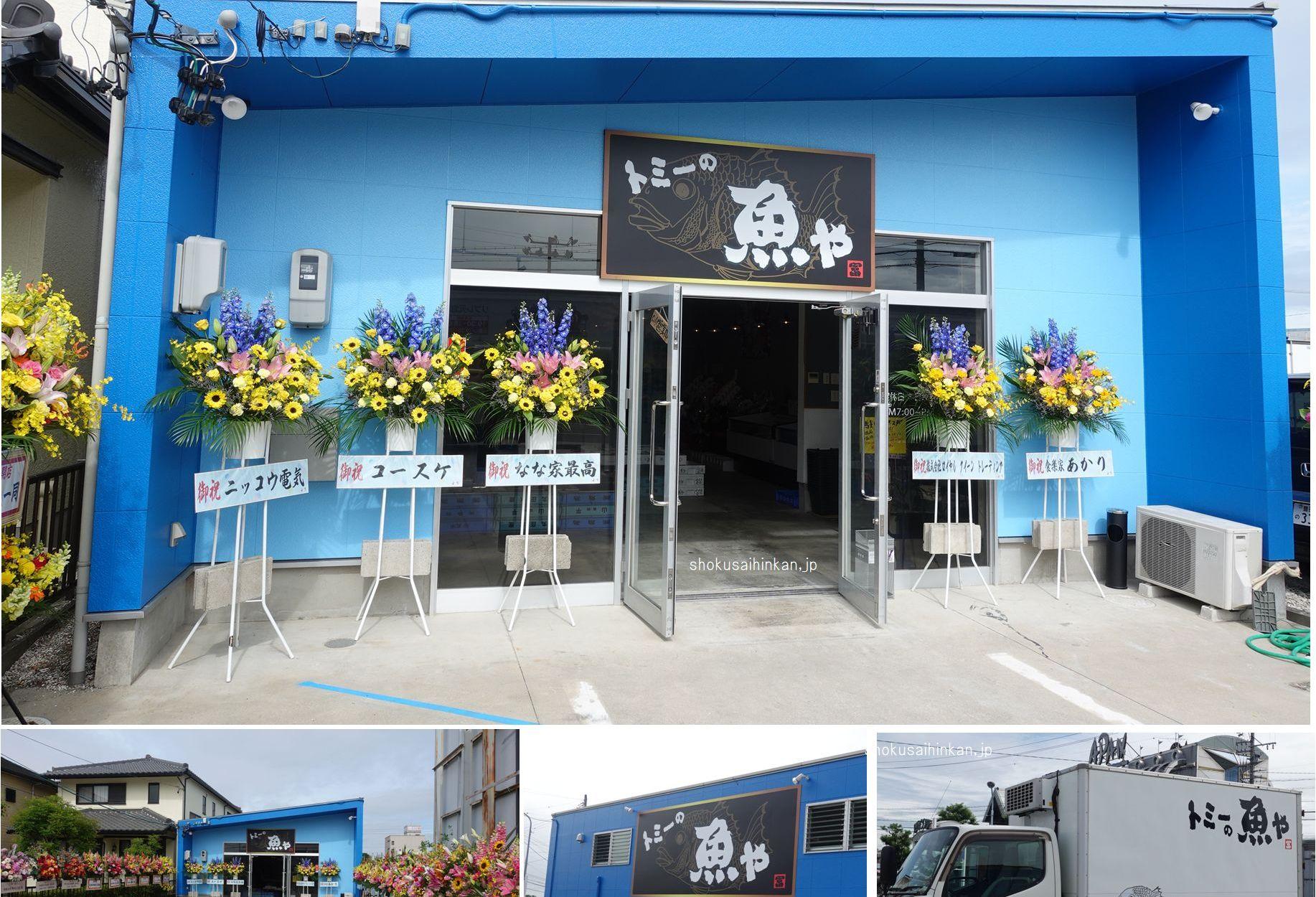 トミーの魚や(愛知県豊田市)2020年6月1日オープン。キャッシュ&キャリー(現金問屋)。ピカピカ鮮魚。目利きのいる店。熱帯魚店跡地に出店した鮮魚専門店に注目。スダレガイorアケガイ,沖縄産生本まぐろ,ソマガツオ,天然真鯛,ネコザメ,日帰漁釣物キハダマグロ,生の時鮭,
