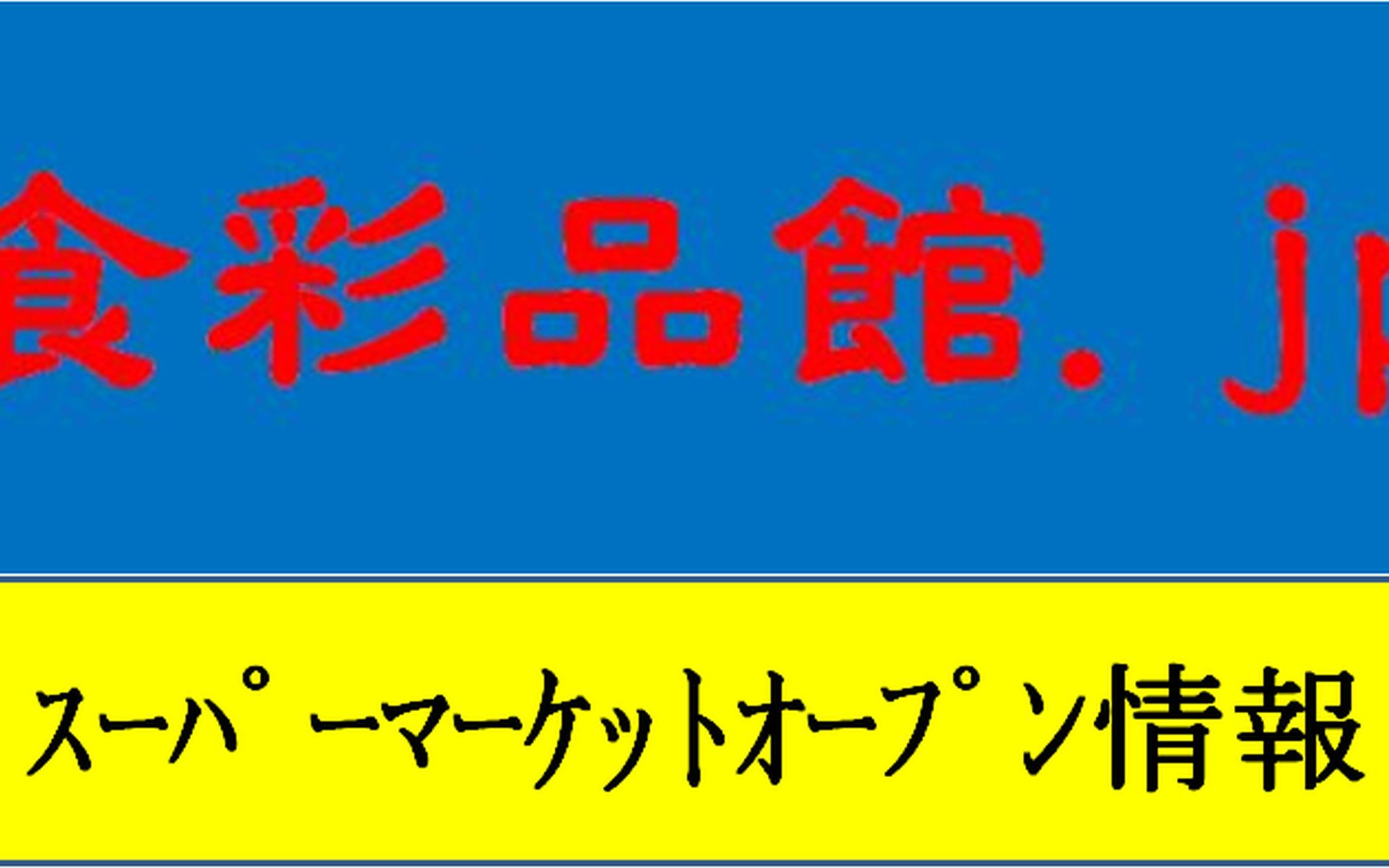 マルキョウ神野店(佐賀市)2020年8月7日改装オープン