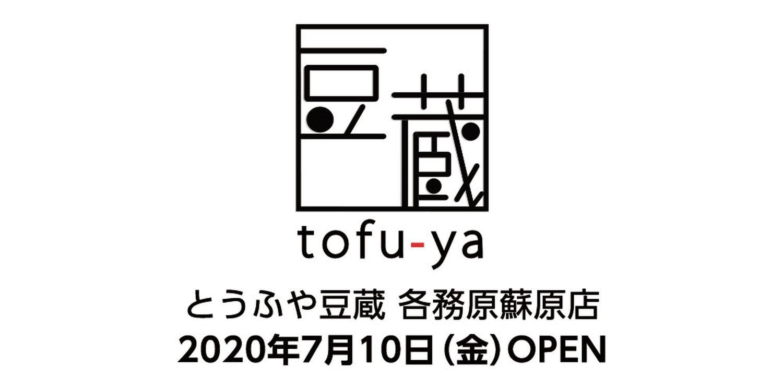 とうふや豆蔵各務原蘇原店(岐阜県各務原市)2020年7月10日オープン