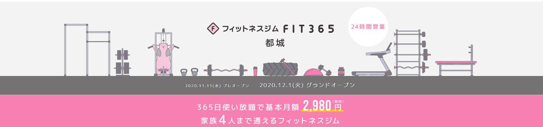 フィットネスジムFIT365都城(宮崎県都城市)2011年11月11日プレオープン,12月1日グランドオープン