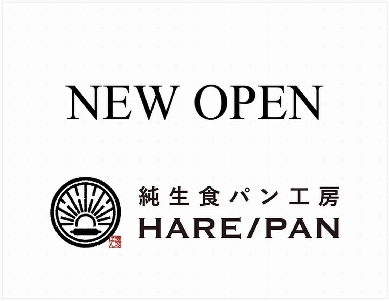 純生食パン工房HAREPAN西葛西店(ハレパン,東京都江戸川区)2020年9月20日オープン