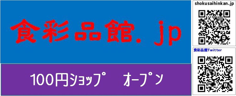 ダイソーラスパ御嵩店(岐阜県可児郡)2020年10月23日リニューアルオープン