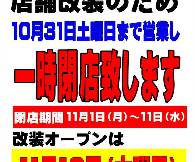 鮮ど市場嘉島店(熊本県上益城郡)2020年11月12日リニューアルオープン