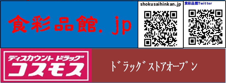 ドラッグコスモス御坊湯川店(和歌山県御坊市)2021年5月1日オープン予定で大店立地届出