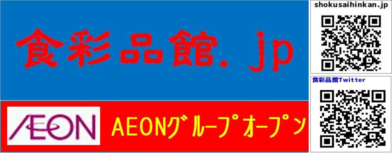まいばすけっと下赤塚駅北店(東京都板橋区)2021年1月29日オープン。921店舗目。