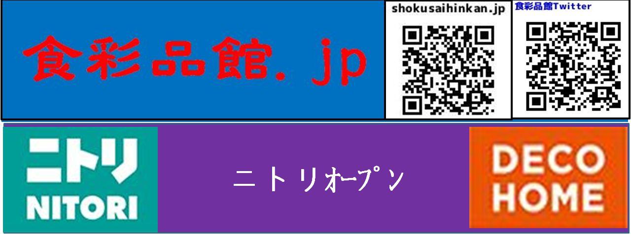 ニトリ神戸長田店(兵庫県神戸市)2021年8月29日オープン予定で大店立地届出
