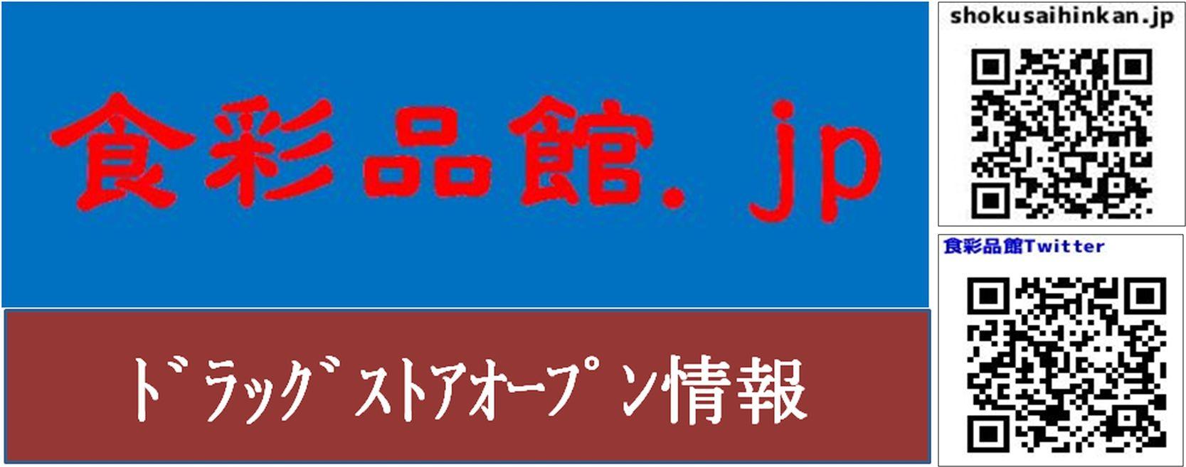 ダイレックス門司大里公園店(福岡県北九州市)2021年9月30日オープン予定で大店立地届出
