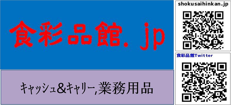 業務スーパー宮崎大塚店(宮崎市)2021年2月25日オープン,青果,精肉,鮮魚揃ってます