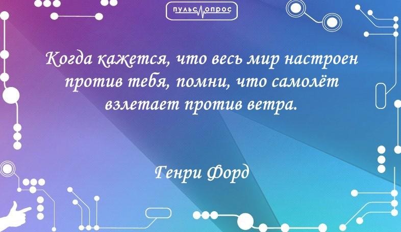 Мотивационная цитата от Пульс Опроса