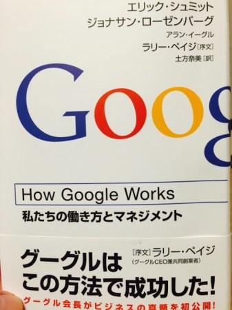 Googleの働き方が気になった