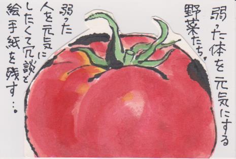 トマトの絵手紙例