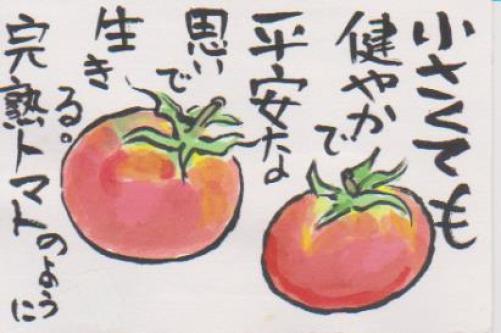 ミニトマトの絵ー17