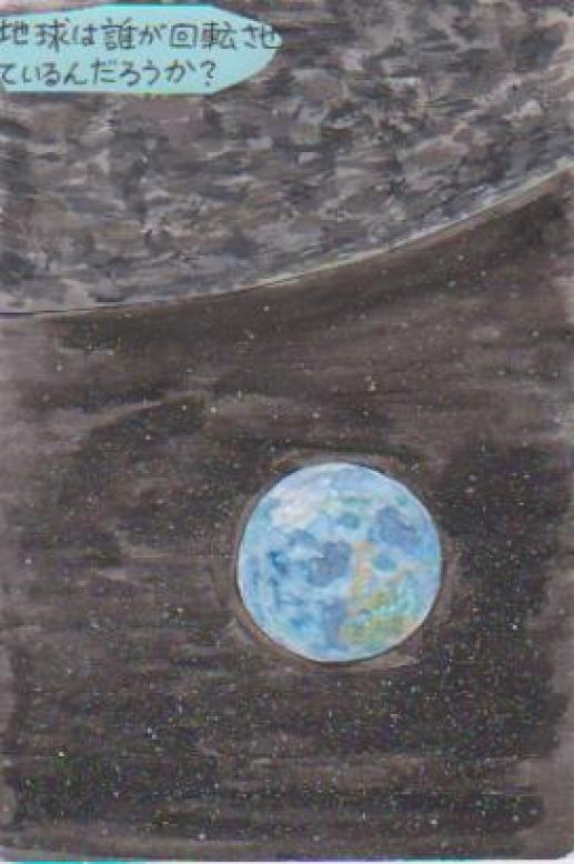 月から見た地球の絵