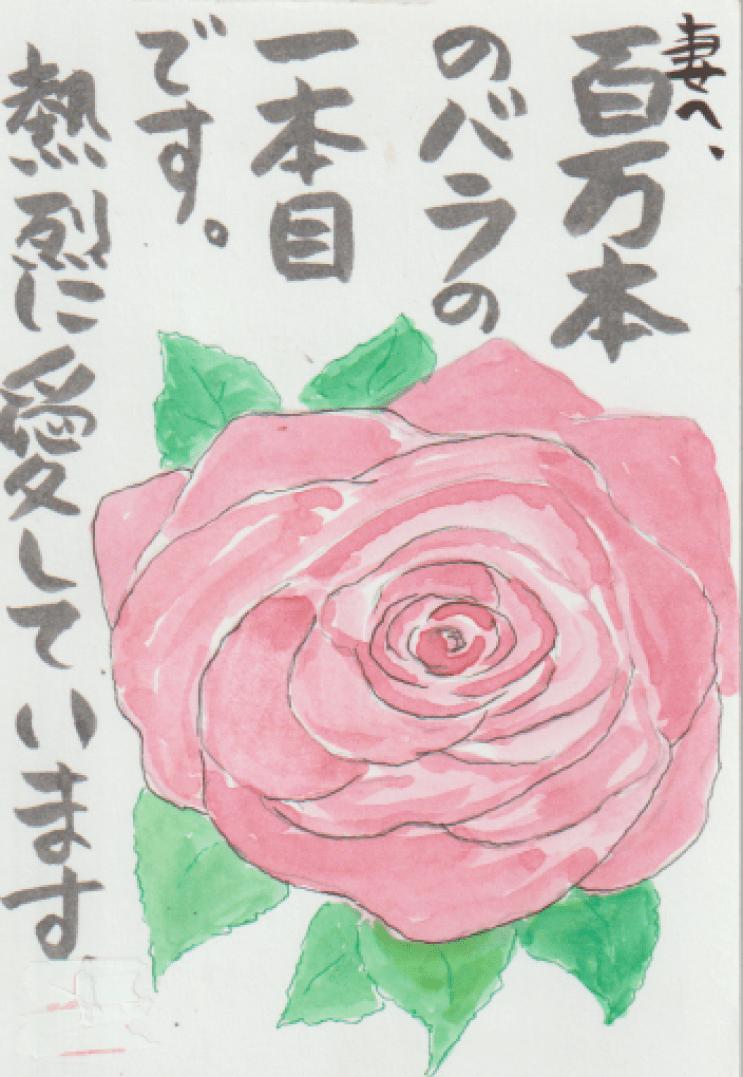 ピンクのバラの絵手紙ー4