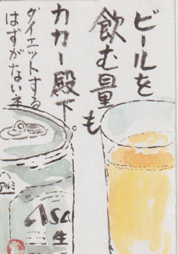 ガラス容器の絵手紙-7