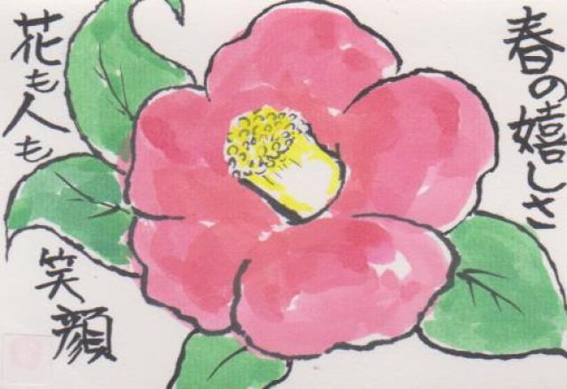 椿の絵と春の喜びの言葉