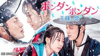 韓国ドラマ-ポンダンポンダン-王様の恋-あらすじ-ネタバレ