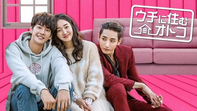 韓国ドラマ ウチに住むオトコ