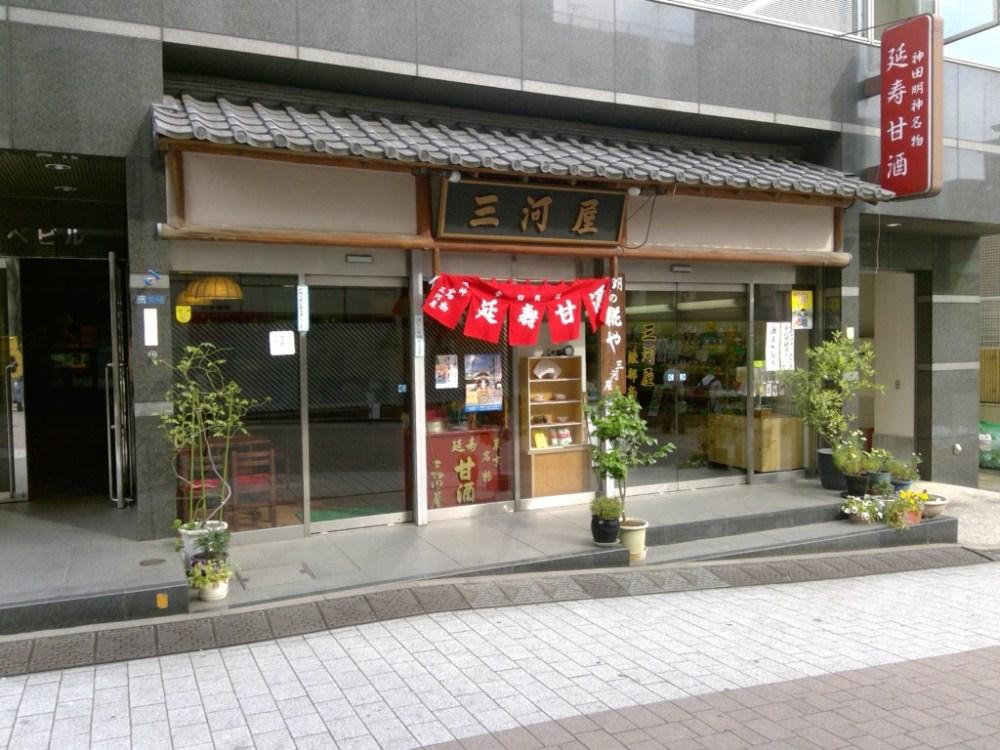 三河屋綾部商店