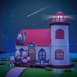 【シルバニア】2016年7月発売 新商品 星空の見える灯台のお家 公式サイトにアップされる