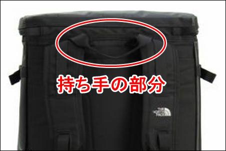 ザ・ノースフェイス BCヒューズボックス ブラック K リュック バックパック デイパック 写真 画像 完売 売り切れ 人気 商品 紹介 説明 ショルダーストラップ 持ち手 部分