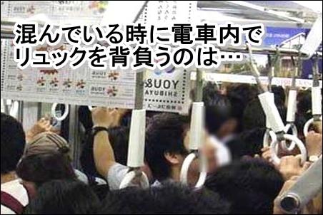 電車 混んでる 満員 車内 リュック デイパック バックパック 背負う 持ち手 手で持つ マナー 問題 注意 気をつける 写真 画像 モラル 常識 配慮