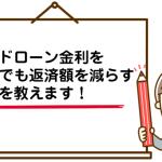 知らないと怖い!カードローン金利や利息の決まり方、金利の計算方法を丁寧に解説/画像hensaigaku herasu 1