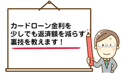 カードローン金利を理解して少しでも返済額を減らす裏技を教えます!/画像hensaigaku herasu 1