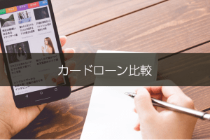 カードローン申込時の注意/画像hikaku 1