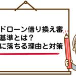 カードローン借り換え審査を通すためにすべき対策12選/画像karikae sinsa 1