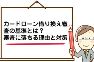 カードローン借り換え審査の基準とは?カードローン借り換え審査に落ちる理由と対策/画像karikae sinsa 1