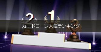 カードローンおすすめランキング/画像ranking 1