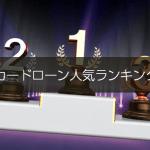 カードローン比較/画像ranking 1