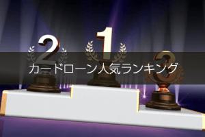 セゾンファンデックス カードローン/画像ranking 1