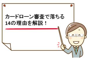 審査に落ちた人はここをチェック!カードローン審査で落ちる14の理由/画像sinsaoti riyu 1