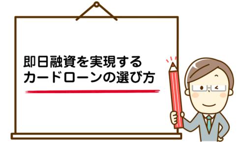 【確実に即日融資が必要な方へ】即日融資を実現するカードローンの選び方/画像sokujitu jitugen 1