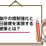 あなたにおすすめのカードローンはこれだ!タイプ別おすすめのカードローンの選び方/画像sokujitu taisaku 1