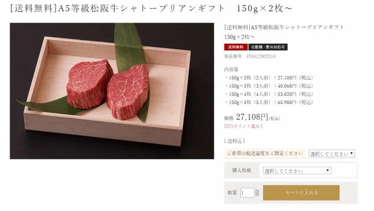 松坂牛の長太屋/A5等級松阪牛シャトーブリアンギフト 150g×2枚~