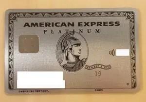 アメリカン・エキスプレス・ビジネス・プラチナ・カードの利用状況