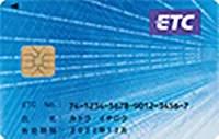 アメリカン・エキスプレス/ETCカード