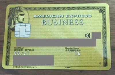 申込んだ法人カード