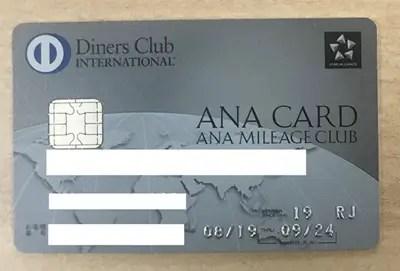 手順その1.ANAダイナースカードを発行する