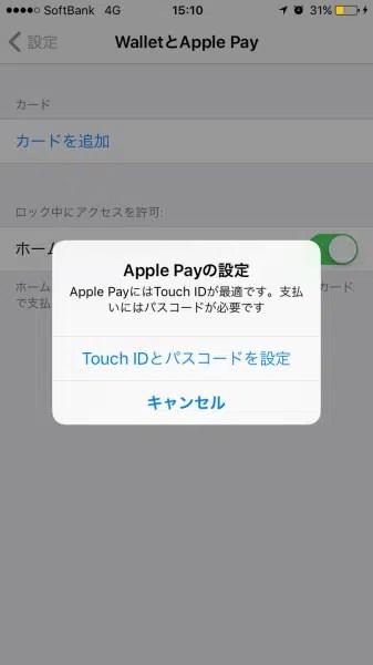 手順その3.「Touch ID」を設定する