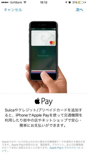 「Apple Pay」とは?