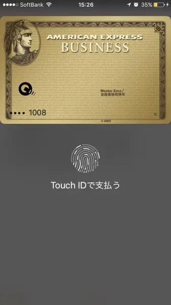手順その15.「Touch ID」を認証する